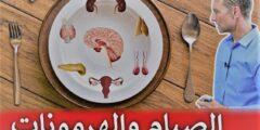 تأثير الصيام على الهرمونات